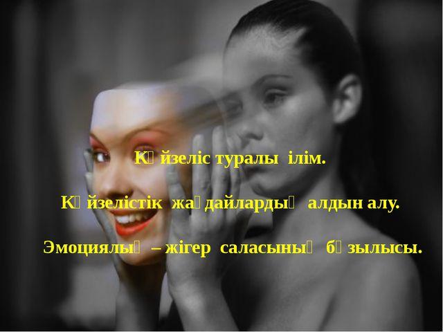 Күйзеліс туралы ілім. Күйзелістік жағдайлардың алдын алу. Эмоциялық – жігер с...