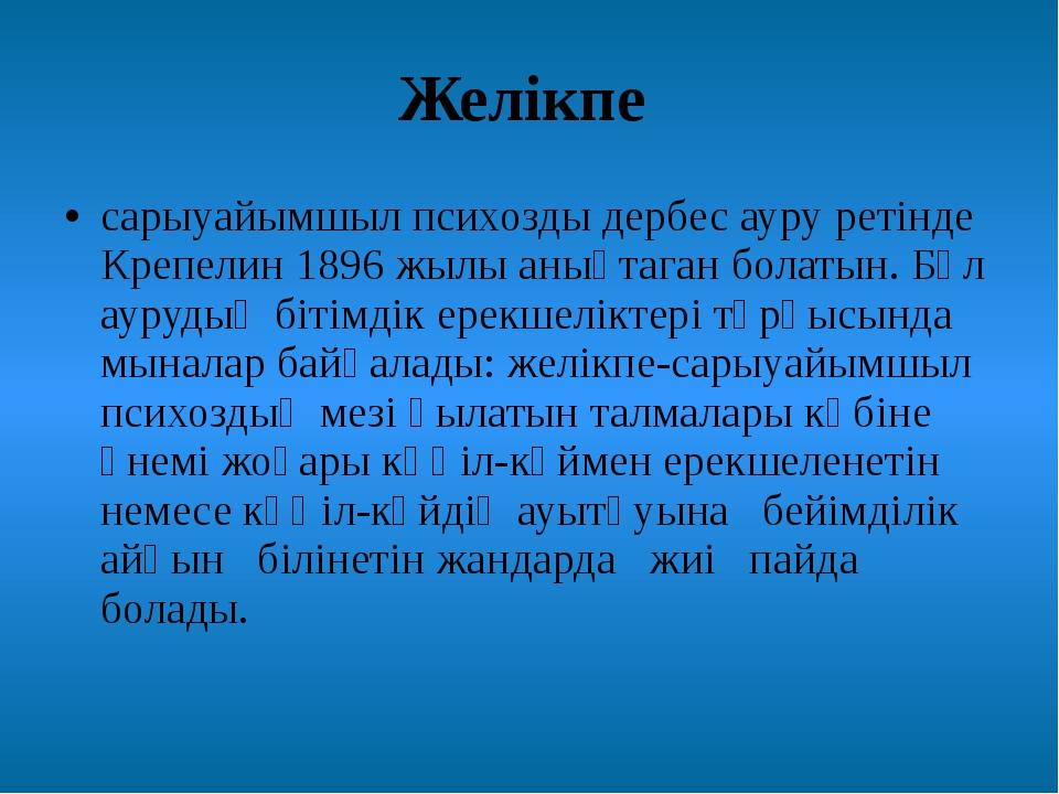 Желікпе сарыуайымшыл психозды дербес ауру ретінде Крепелин 1896 жылы анықтага...