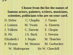 Choose from the list the names of famous actors, painters, writers, musician