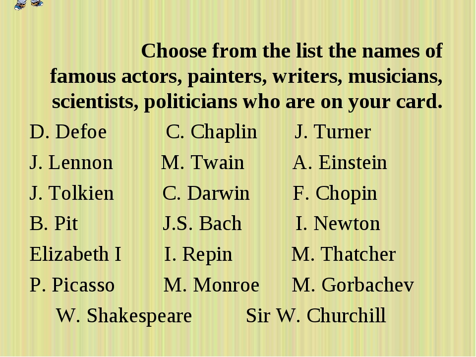 Choose from the list the names of famous actors, painters, writers, musician...