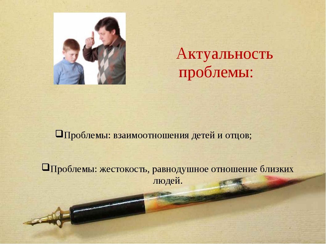 Актуальность проблемы: Проблемы: взаимоотношения детей и отцов; Проблемы: же...