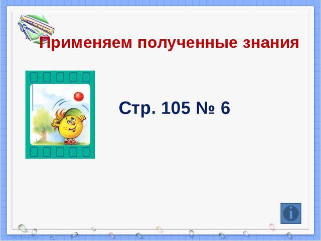 Применяем полученные знания Стр. 105 № 6