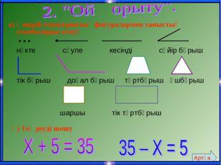 а) Қандай геометриялық фигуралармен таныстық (сызбаларды атау) • • • • нүкте