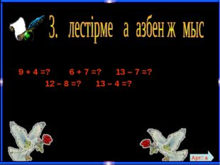 9 + 4 =? 6 + 7 =? 13 – 7 =? 12 – 8 =? 13 – 4 =? Артқа