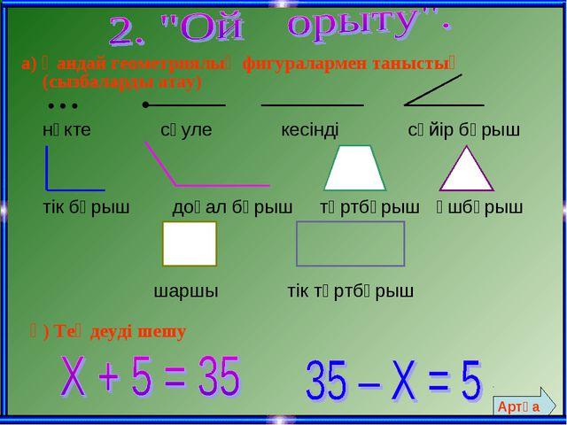 а) Қандай геометриялық фигуралармен таныстық (сызбаларды атау) • • • • нүкте...