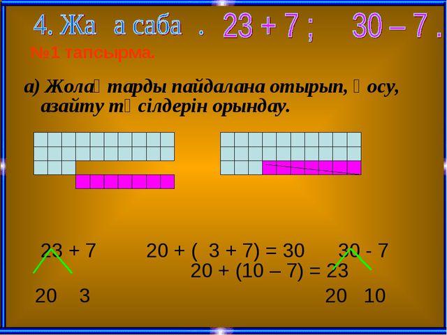 а) Жолақтарды пайдалана отырып, қосу, азайту тәсілдерін орындау.  23 + 7 2...