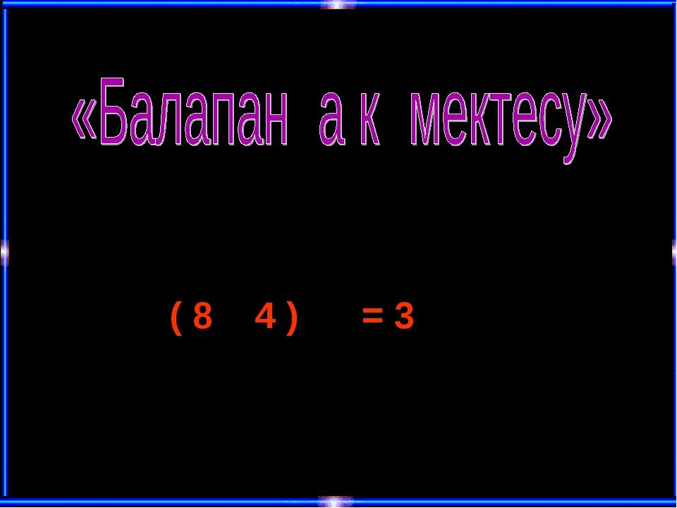 ( 8 4 ) = 3