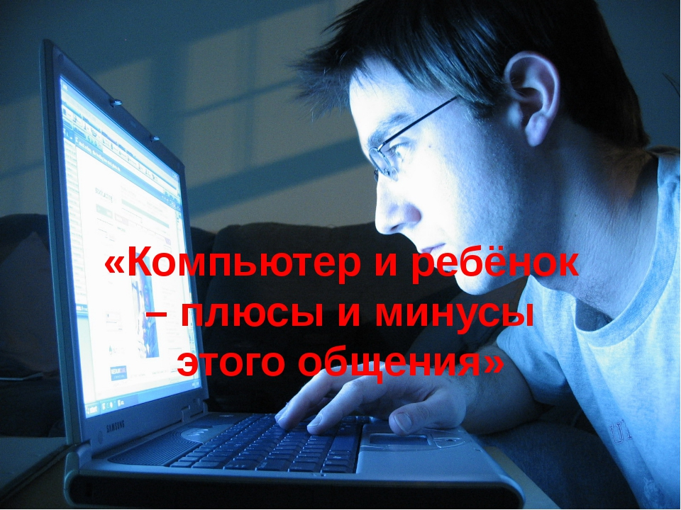 «Компьютер и ребёнок – плюсы и минусы этого общения»