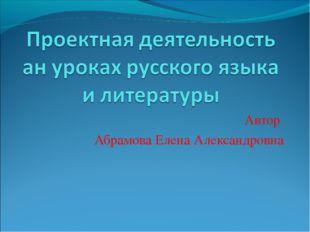 Автор Абрамова Елена Александровна