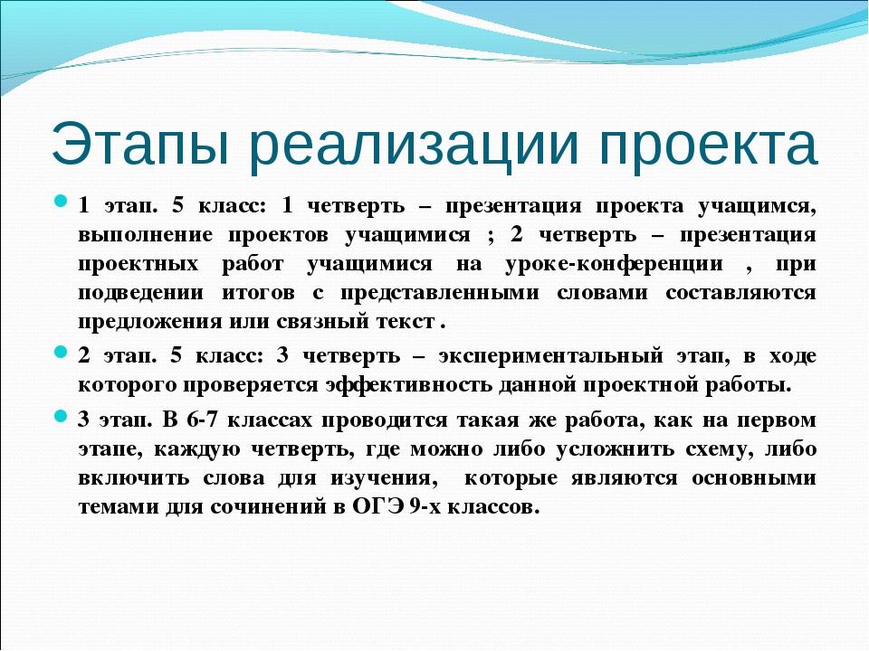 Этапы реализации проекта 1 этап. 5 класс: 1 четверть – презентация проекта уч...