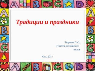 Традиции и праздники Тюрнева Г.Ю. Учитель английского языка Оса, 2015