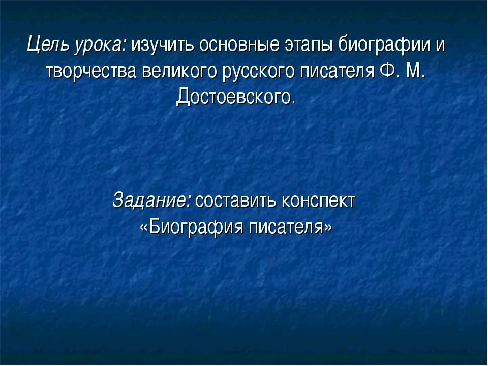 Цель урока: изучить основные этапы биографии и творчества великого русского п...