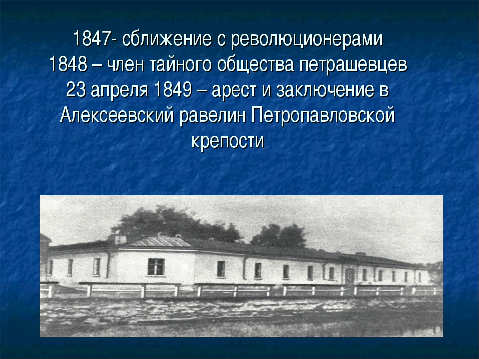 1847- сближение с революционерами 1848 – член тайного общества петрашевцев 23...