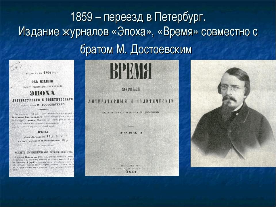 1859 – переезд в Петербург. Издание журналов «Эпоха», «Время» совместно с бра...