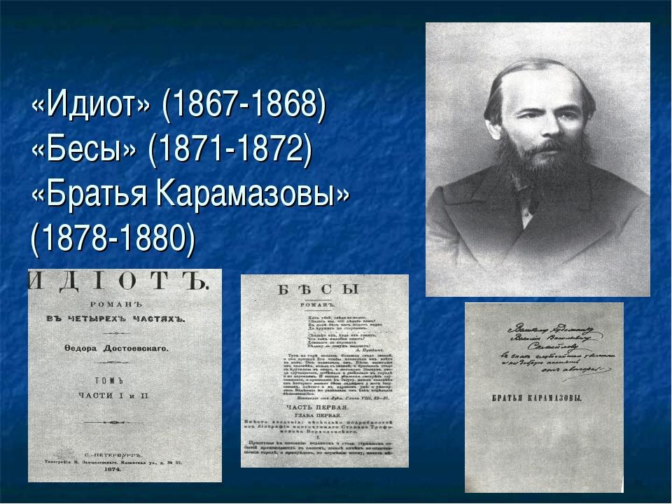 «Идиот» (1867-1868) «Бесы» (1871-1872) «Братья Карамазовы» (1878-1880)