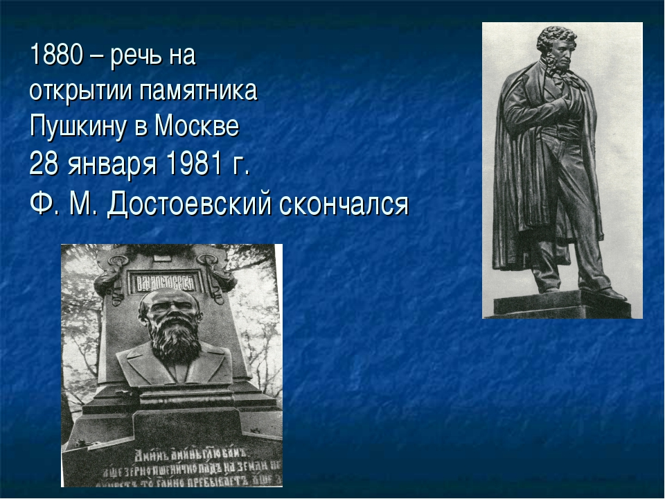 1880 – речь на открытии памятника Пушкину в Москве 28 января 1981 г. Ф. М. До...