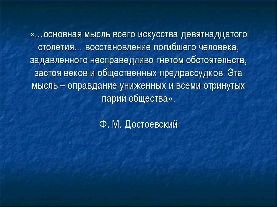 «…основная мысль всего искусства девятнадцатого столетия… восстановление поги...