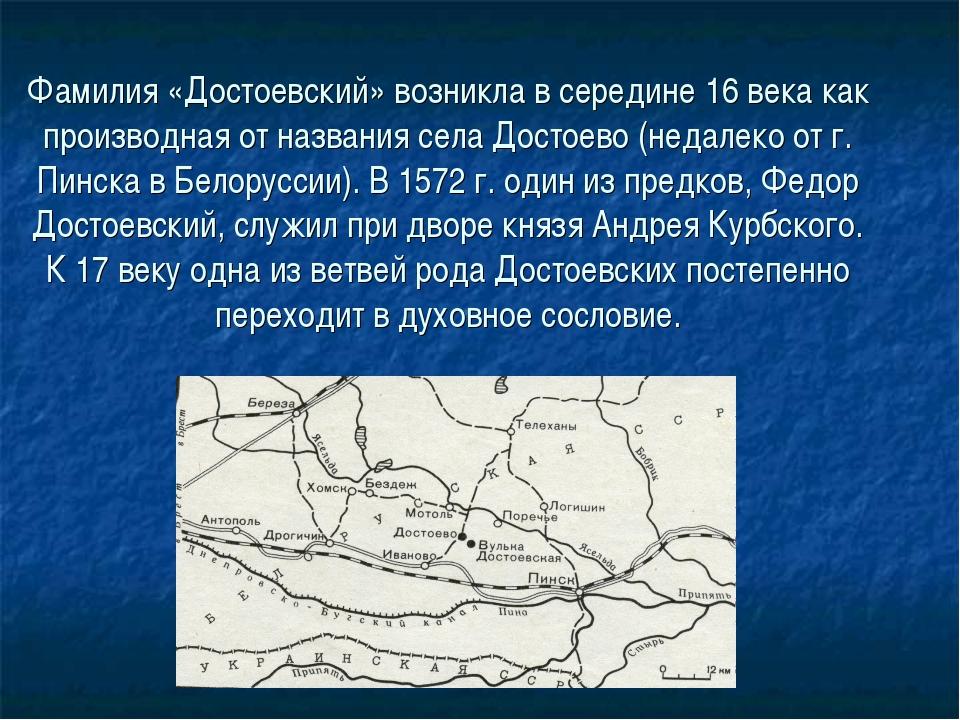 Фамилия «Достоевский» возникла в середине 16 века как производная от названия...