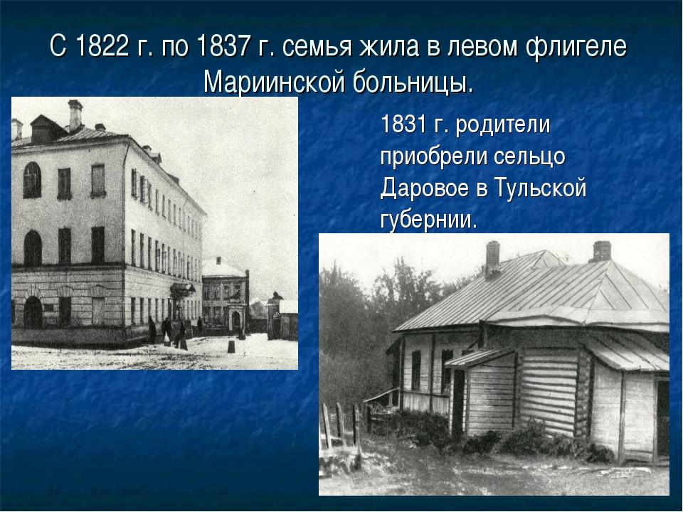 С 1822 г. по 1837 г. семья жила в левом флигеле Мариинской больницы. 1831 г....