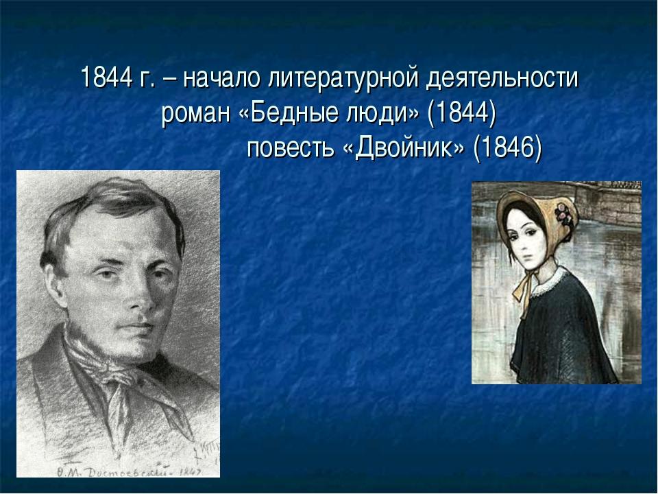 1844 г. – начало литературной деятельности роман «Бедные люди» (1844) повес...