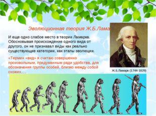 Эволюционная теория Ж.Б.Ламарка И еще одно слабое место в теории Ламарка. Обо