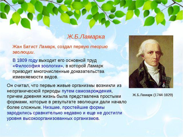 Жан Батист Ламарк, создал первую теорию эволюции. В 1809 году выходит его осн...