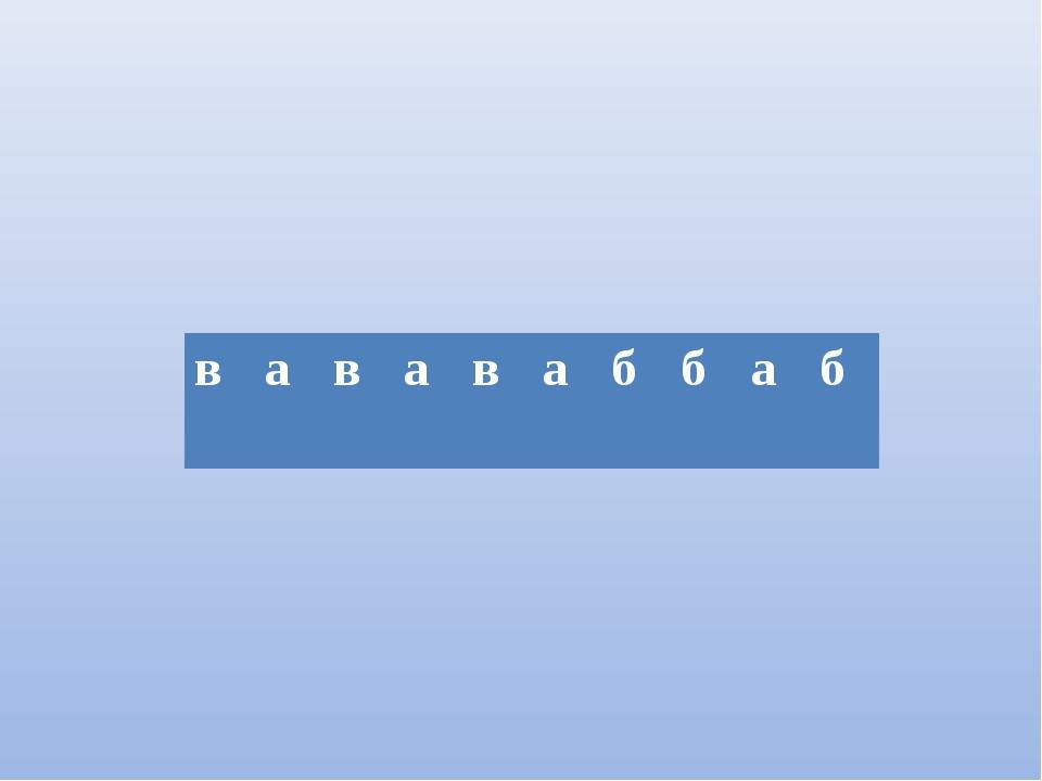 ва в а в а б б а б