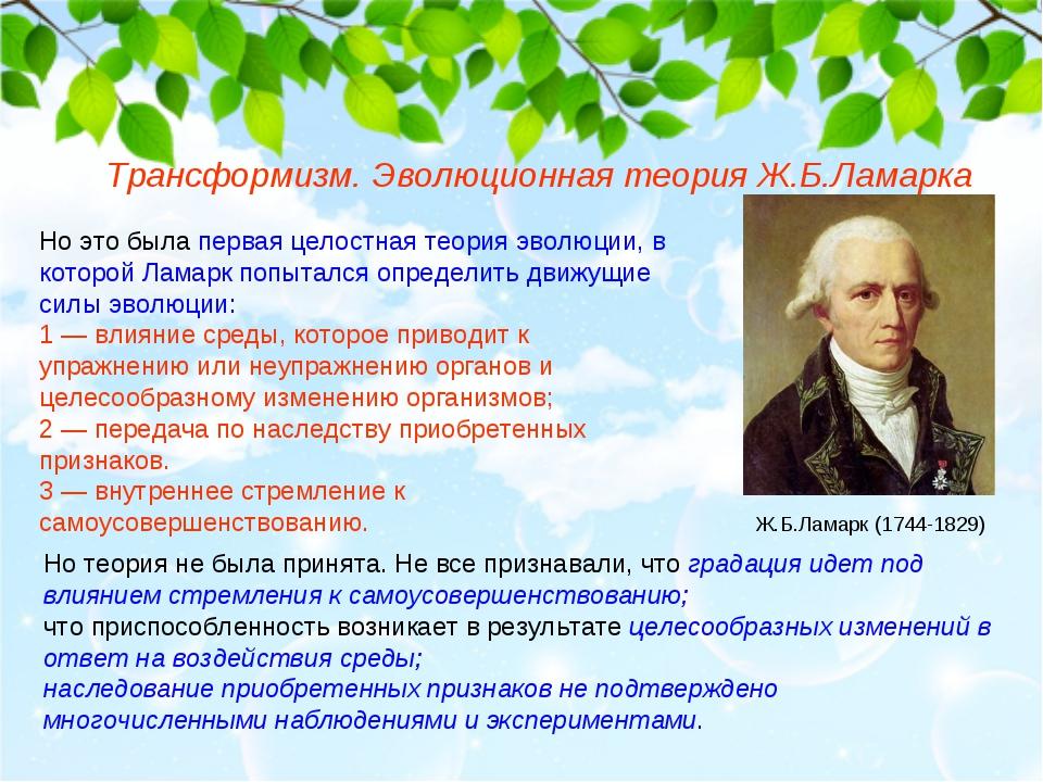 Но это была первая целостная теория эволюции, в которой Ламарк попытался опре...