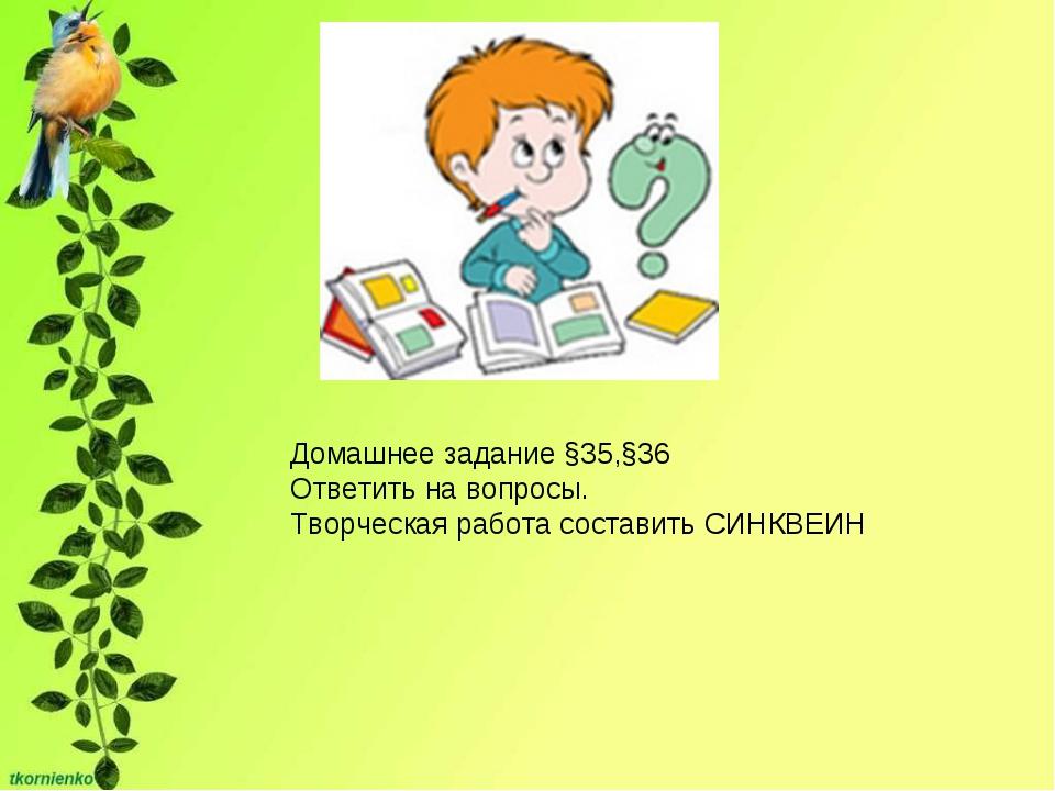 Домашнее задание §35,§36 Ответить на вопросы. Творческая работа составить СИН...