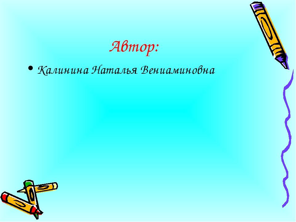 Автор: Калинина Наталья Вениаминовна