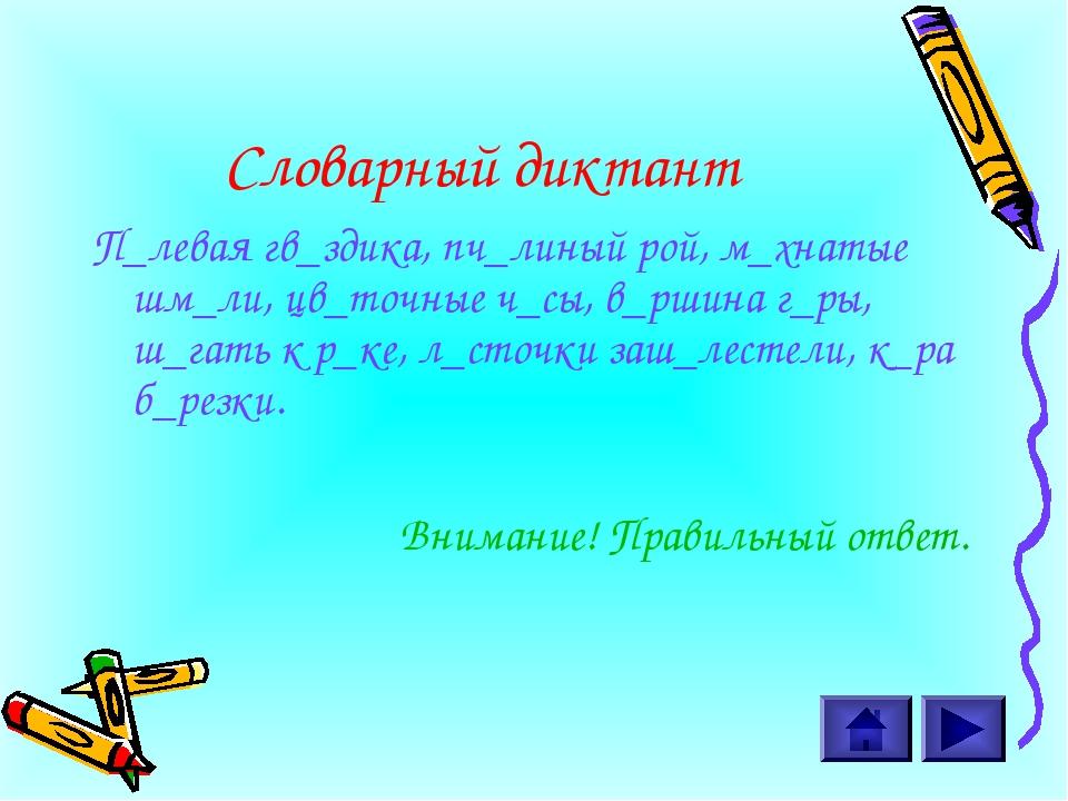 Словарный диктант П_левая гв_здика, пч_линый рой, м_хнатые шм_ли, цв_точные ч...