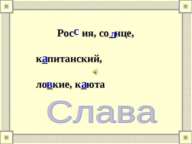 Рос ия, со_нце, к_питанский, ло_кие, к_юта с л а в а