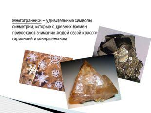 Многогранники – удивительные символы симметрии, которые с древних времен прив