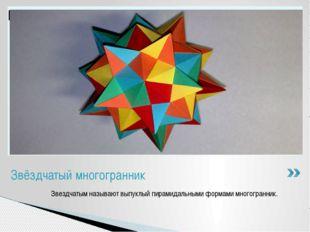 Звездчатым называют выпуклый пирамидальными формами многогранник. Звёздчатый