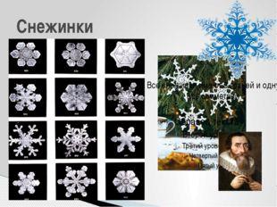 Простые Звездчатые Снежинки Все снежинки имеют 6 граней и одну ось симметрии