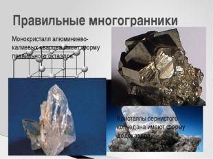 Правильные многогранники Поваренная соль хорошо растворима в воде, служит про
