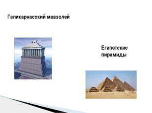 Галикарнасский мавзолей Египетские пирамиды