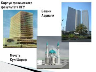 Корпус физического факультета КГУ Мечеть Кул-Шариф Башни Азриэли