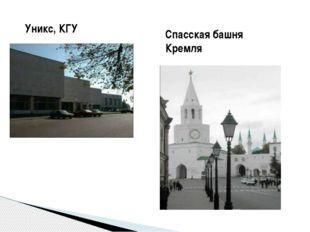 Уникс, КГУ Спасская башня Кремля