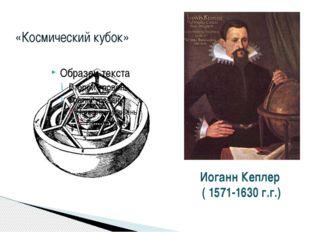 Иоганн Кеплер ( 1571-1630 г.г.) «Космический кубок»