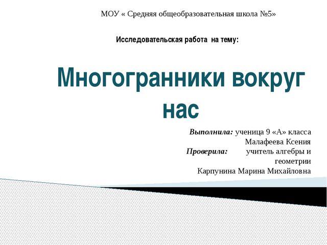 Многогранники вокруг нас  Выполнила: ученица 9 «А» класса Малафеева Ксения П...