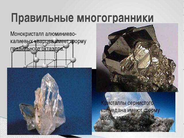 Правильные многогранники Поваренная соль хорошо растворима в воде, служит про...