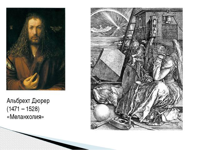 Альбрехт Дюрер (1471 – 1528) «Меланхолия»