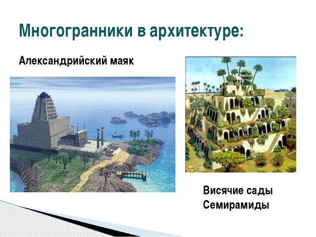 Александрийский маяк Многогранники в архитектуре: Висячие сады Семирамиды