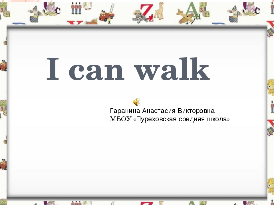 I can walk Гаранина Анастасия Викторовна МБОУ «Пуреховская средняя школа»