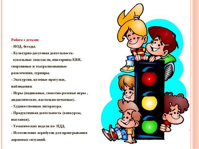Работа с детьми: - НОД, беседы. - Культурно-досуговая деятельность: кукольные...