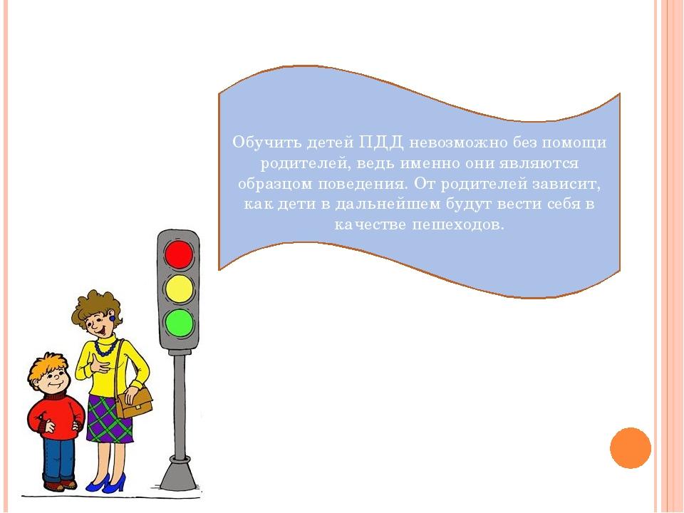 Обучить детей ПДД невозможно без помощи родителей, ведь именно они являются о...