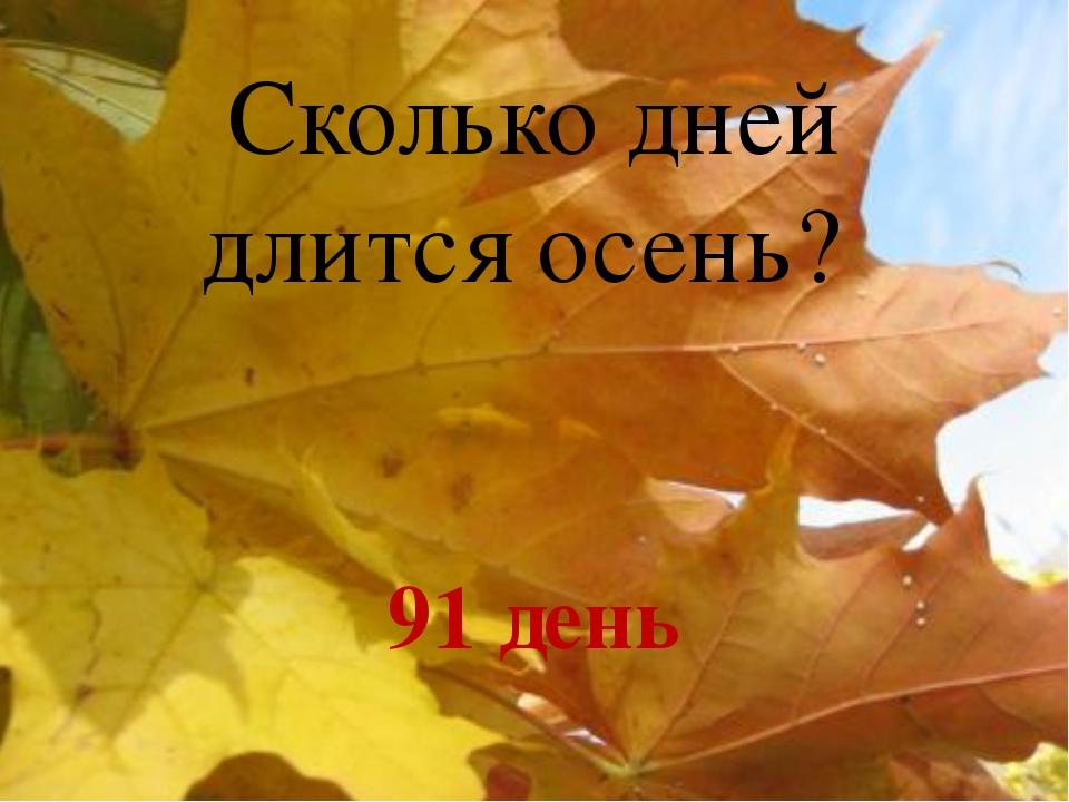 Сколько дней длится осень? 91 день