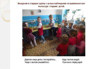 Экскурсия в старшую группу с целью наблюдения за правильностью мытья рук стар