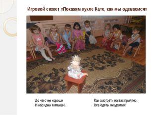 Игровой сюжет «Покажем кукле Кате, как мы одеваемся» До чего же хороши И наря